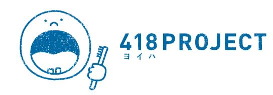 418プロジェクト【虫歯ゼロ活動】