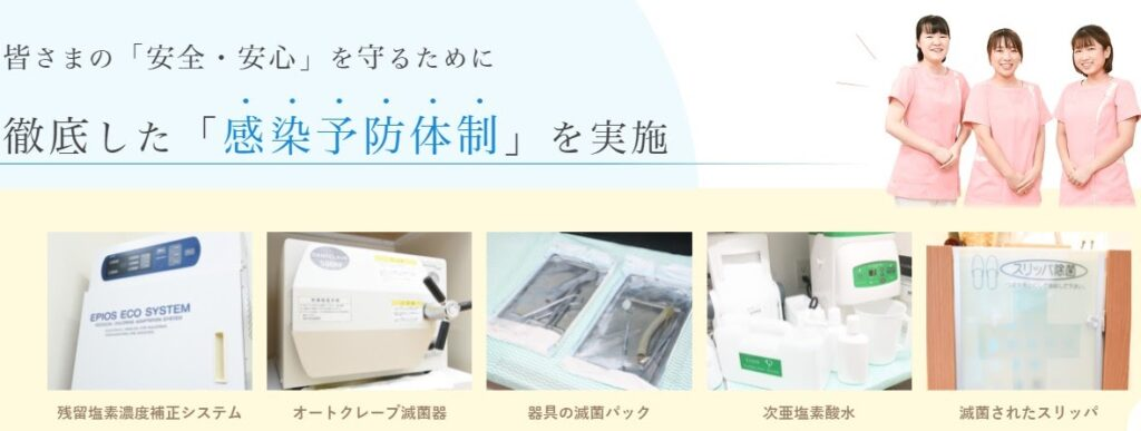 ➁滅菌や消毒などの衛生管理が整っている