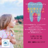 【ママ向けセミナー参加者募集中】歯科衛生士と子育てママの交流会 in福岡<参加費無料:10/17開催>